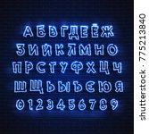 russian neon font. glowing... | Shutterstock .eps vector #775213840