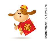 chinese new year. dog character ... | Shutterstock .eps vector #775291378