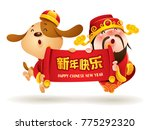chinese new year. chinese god... | Shutterstock .eps vector #775292320