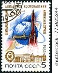 ussr   circa 1984  a stamp...   Shutterstock . vector #775625344