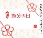japanese event on the day... | Shutterstock .eps vector #775695454
