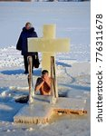Small photo of Surgut, Russia - January 19, 2017: Traditional ice swimming in Orthodox church Holy Epiphany Day. Ice cross and Ice-hole for bathing (air temperature minus 35 degrees Celsius) on Epiphany day.