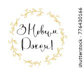happy new year calligraphy in... | Shutterstock .eps vector #776430166