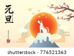 2018 japan new year greeting... | Shutterstock .eps vector #776521363