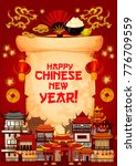 chinese new year greeting card... | Shutterstock .eps vector #776709559