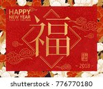 chinese new year design ... | Shutterstock .eps vector #776770180