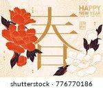 chinese new year design ... | Shutterstock .eps vector #776770186