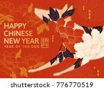 new year greeting poster with... | Shutterstock .eps vector #776770519