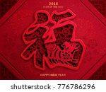 chinese new year design ... | Shutterstock .eps vector #776786296