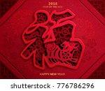 chinese new year design ... | Shutterstock .eps vector #776786296