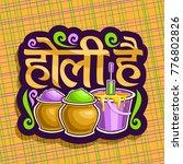 vector logo for indian holi... | Shutterstock .eps vector #776802826