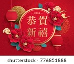 chinese new year design  best...   Shutterstock . vector #776851888
