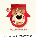 2018 chinese new year  year of... | Shutterstock .eps vector #776875549