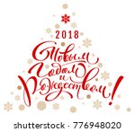 2018 happy new year and... | Shutterstock . vector #776948020