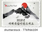 korean new year vintage...   Shutterstock . vector #776966104