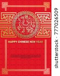 happy chinese new year template ... | Shutterstock .eps vector #777026509