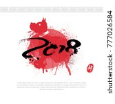 2018 lunar symbol painted dog... | Shutterstock .eps vector #777026584