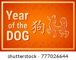 2018 dog symbol happy chinese... | Shutterstock .eps vector #777026644