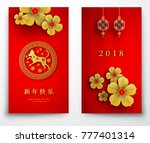 2018 chinese new year paper... | Shutterstock .eps vector #777401314