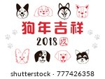 chinese new year 2018 year of... | Shutterstock .eps vector #777426358