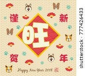 chinese new year 2018 layout... | Shutterstock .eps vector #777426433