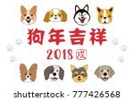chinese new year 2018 year of... | Shutterstock .eps vector #777426568