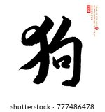 chinese calligraphy translation ... | Shutterstock . vector #777486478