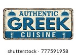 authentic greek cuisine vintage ... | Shutterstock .eps vector #777591958