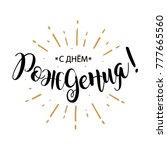 happy birthday russian card.... | Shutterstock .eps vector #777665560