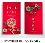 2018 chinese new year paper... | Shutterstock .eps vector #777687268