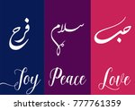 love peace joy   christmas... | Shutterstock .eps vector #777761359