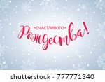 happy christmas russian card.... | Shutterstock .eps vector #777771340