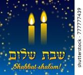shabbat shalom lettering ... | Shutterstock .eps vector #777777439