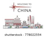 welcome to china poster with... | Shutterstock .eps vector #778022554