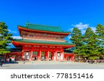 kyoto  japan   december 18 ... | Shutterstock . vector #778151416