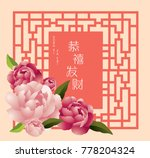 peony chinese new year of the...   Shutterstock .eps vector #778204324