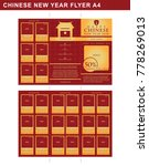 chinese new year flyers... | Shutterstock .eps vector #778269013