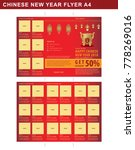 chinese new year sale flyers... | Shutterstock .eps vector #778269016