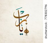 arabic calligraphy of the word  ... | Shutterstock .eps vector #778302796