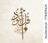 translation of this beautiful... | Shutterstock .eps vector #778309624
