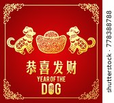 lunar new year greeting card ... | Shutterstock .eps vector #778388788