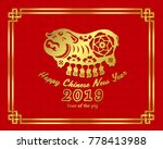 happy chinese new year 2019... | Shutterstock .eps vector #778413988