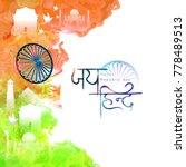 illustration of happy indian... | Shutterstock .eps vector #778489513