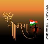 india republic day celebration... | Shutterstock .eps vector #778490839