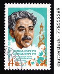 postage stamp ussr 1976   shows ... | Shutterstock . vector #778553269