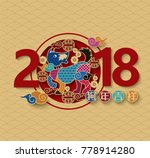 2018 chinese new year  year of... | Shutterstock .eps vector #778914280