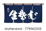 japanese soba noodles ... | Shutterstock .eps vector #779062333