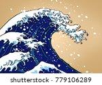 Wave Retrospective Art