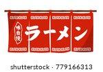 japanese ramen house... | Shutterstock .eps vector #779166313