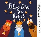Three Kings Day Epiphany...